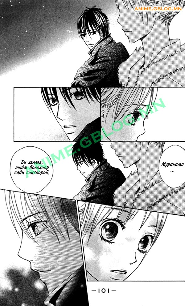 Japan Manga Translation - Kimi ga Suki - 3 - After the Christmas Eve - 8